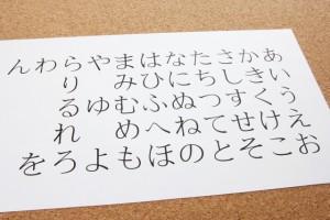【基本原則3】相手が普段、使っている言葉で書くこと