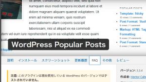 WordPress(ワードプレス)のサイドバーに人気記事を表示することができるプラグインを設定する方法