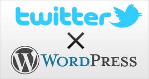 WordPress(ワードプレス)とTwitter(ツイッター)を効果的に連携させる方法