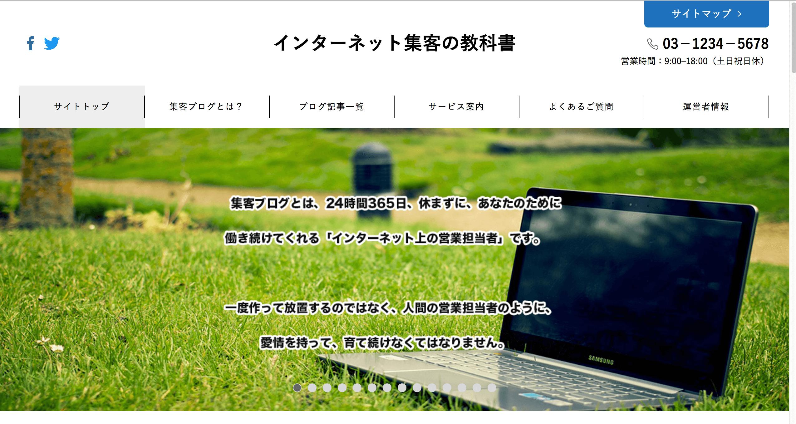 集客ブログ(オウンドメディア)