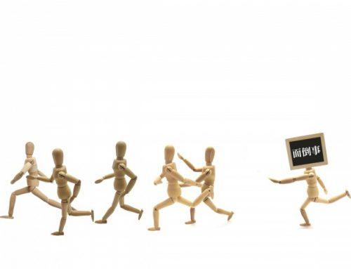 ビジネスを危機にさらす方法:仲のいい既存客とばかり付き合うこと