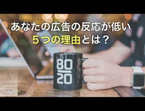 【動画】ネット広告って効果がない!?広告の反応率が低くなってしまう5つの理由