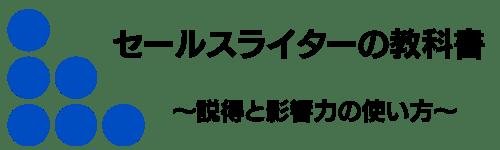 セールスライターの教科書 ロゴ